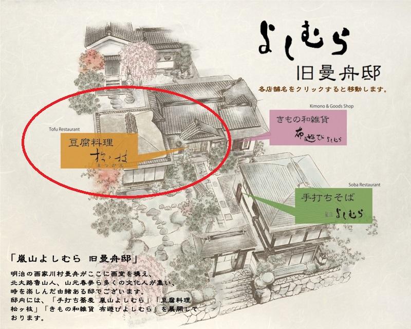 chokanzu3.jpg arashiyama