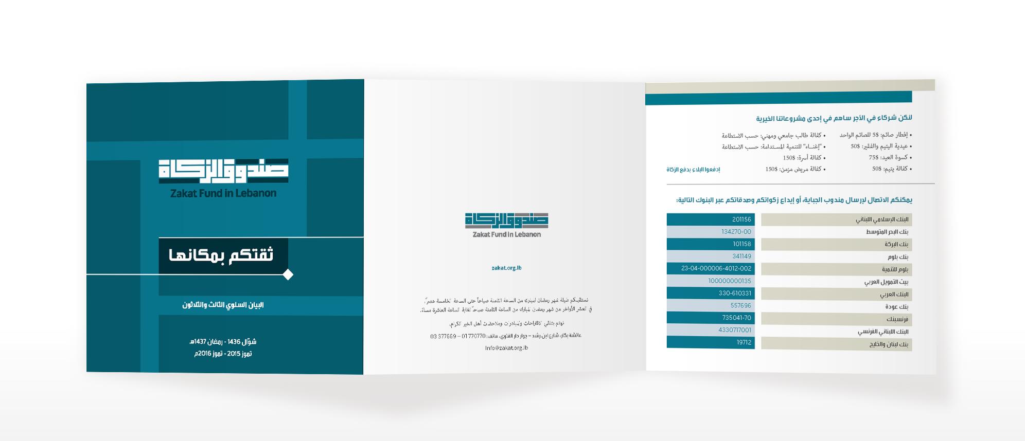 ZF_Brochure1.png