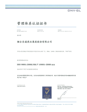ISO9000-certificate(English-and-chinese)-2.jpg
