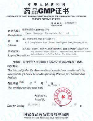 GMP-Certificate-by-SFDA(China).jpg