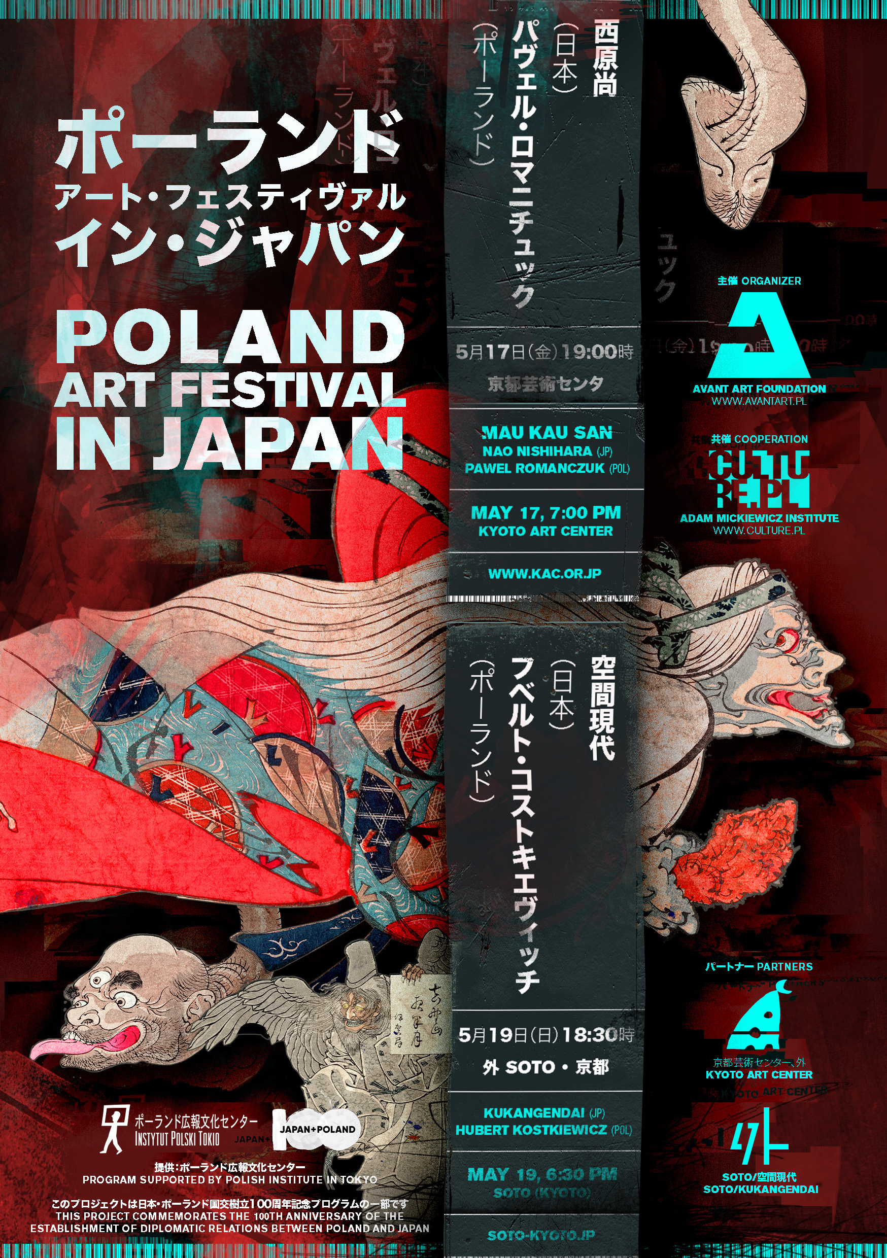 Poland Art Festival in Japan