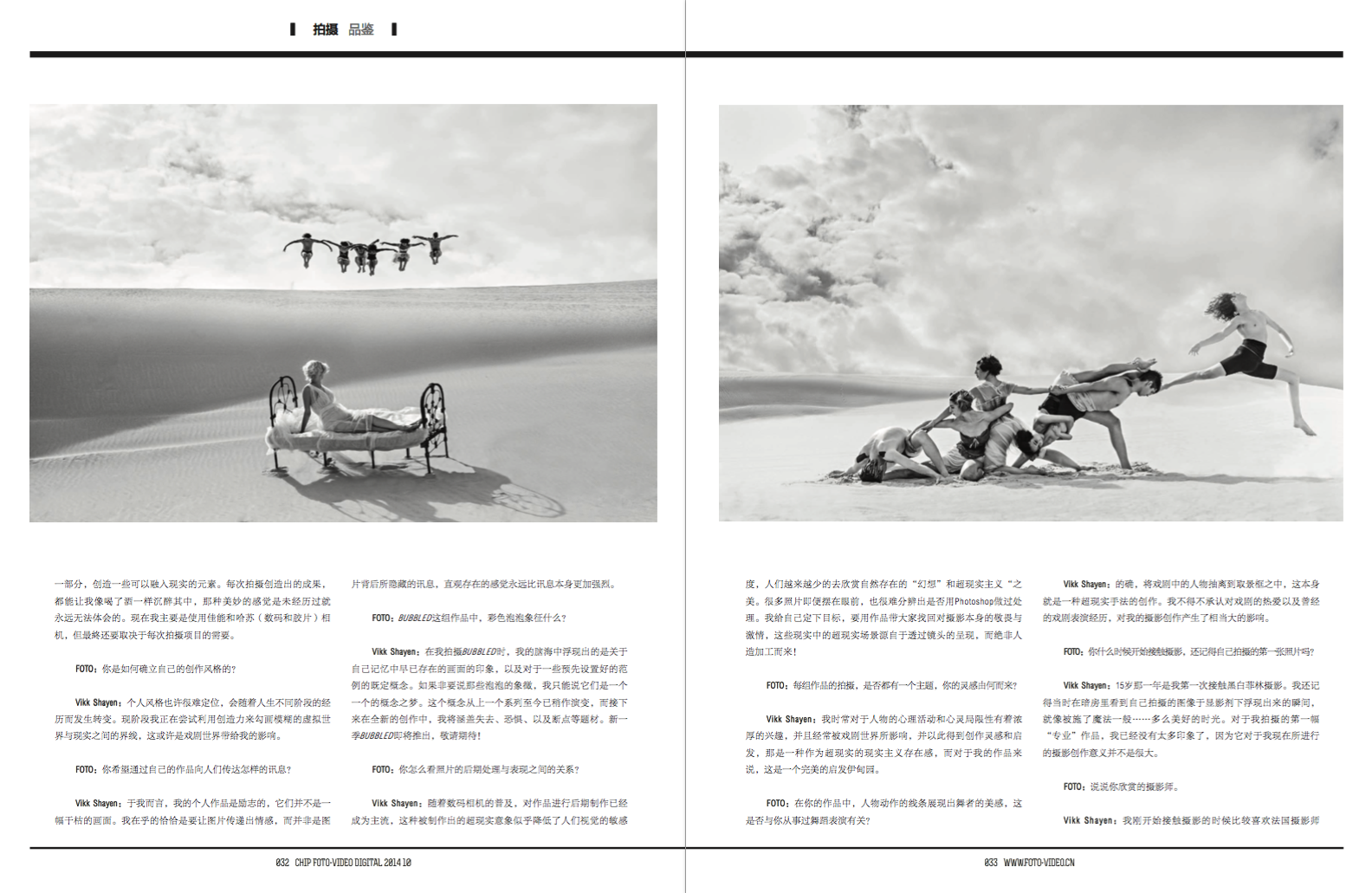 Chipfoto Magazine interview October 2014_04.png