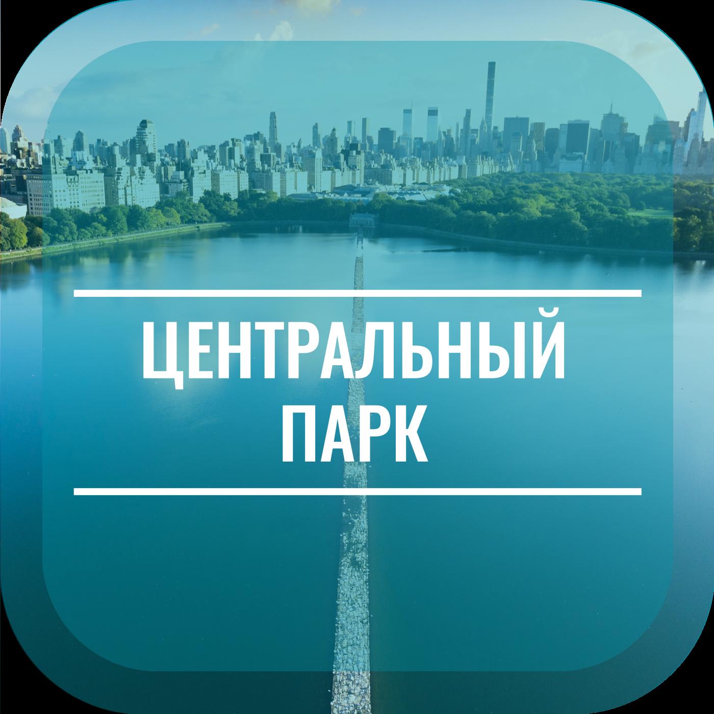 центральный_парк_маршрут_ньюйоркгид.png