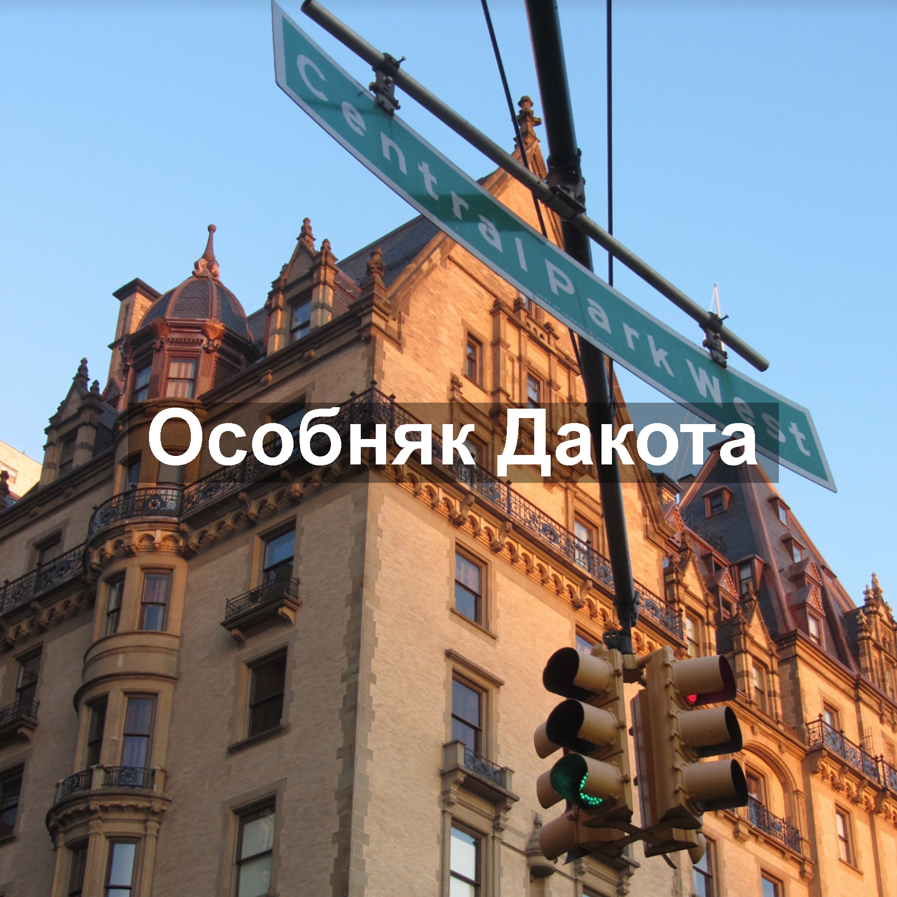 Особняк_Дакота_кинолокации_Ньюйоркгид_Иван_Федин.jpg