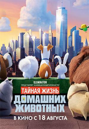 Тайная_жизнь_домашних_животных_кинолокация_путеводитель_ньюйоркгид.jpg