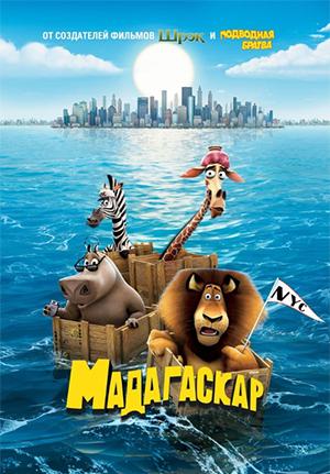 Мадагаскар_кинолокация_путеводитель_ньюйоркгид.jpg