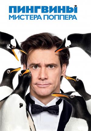 Пингвины_мистера_Поппера_кинолокация_путеводитель_ньюйоркгид.jpg