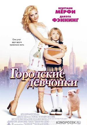 Городские_девчонки_кинолокация_путеводитель_ньюйоркгид.jpg
