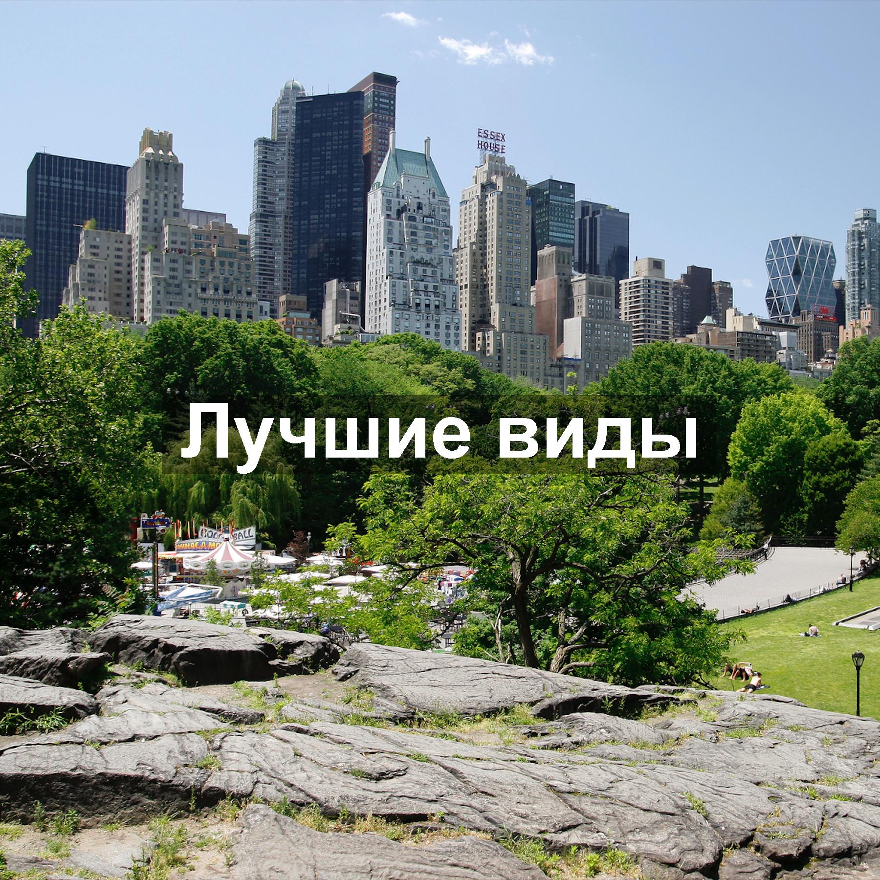 Лучшие_виды_центрального_парка_кинолокации_Ньюйоркгид_Иван_Федин.jpg