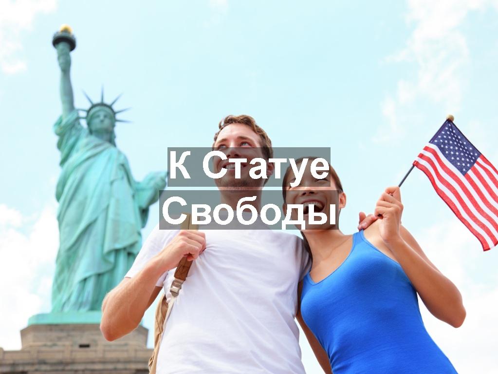 Статуя Свободы Нью-Йорк Экскурсии Иван Федин