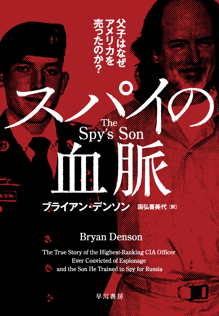 SPY'S SON Japanese.jpg