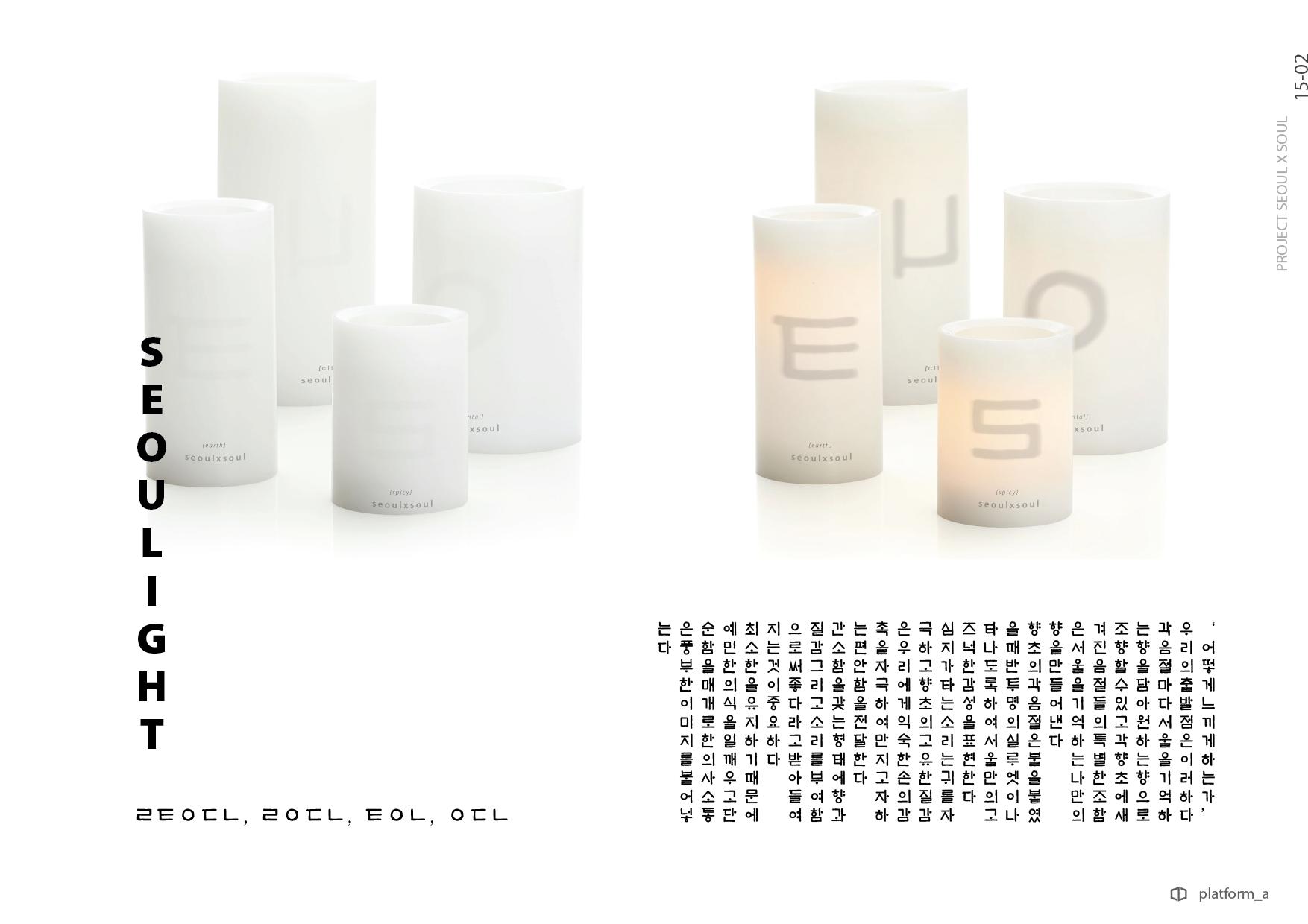 seoul x soul(final)-02.jpg
