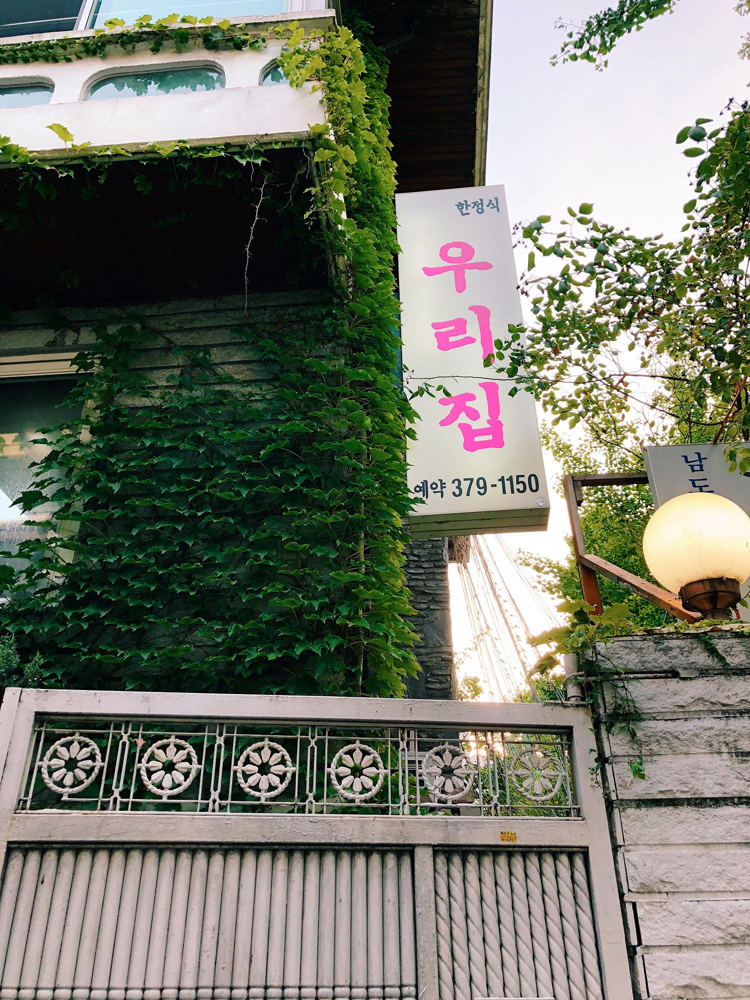 E5THESTORIES_SEOUL-REVIEWS_WOORIJIP-HANNAMDONG-6.JPG