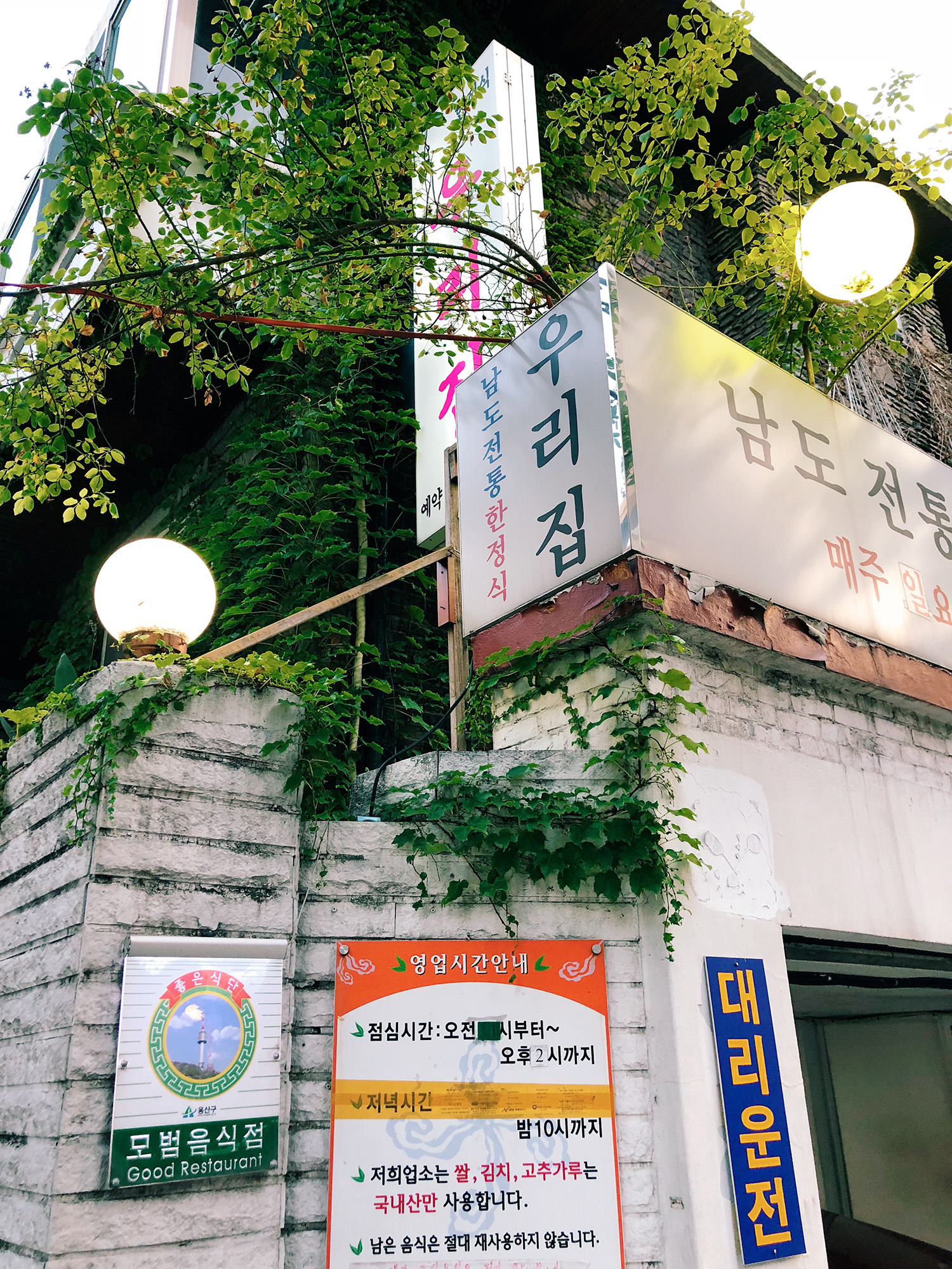 E5THESTORIES_SEOUL-REVIEWS_WOORIJIP-HANNAMDONG-5.JPG