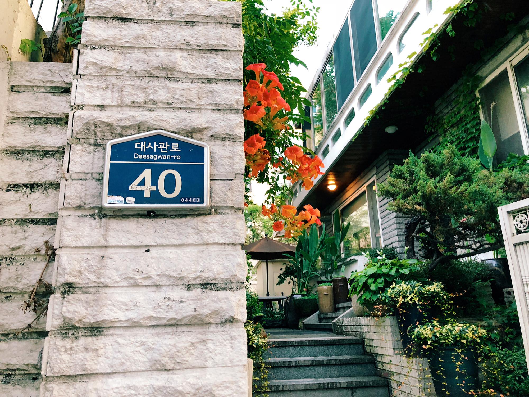 E5THESTORIES_SEOUL-REVIEWS_WOORIJIP-HANNAMDONG-7.JPG