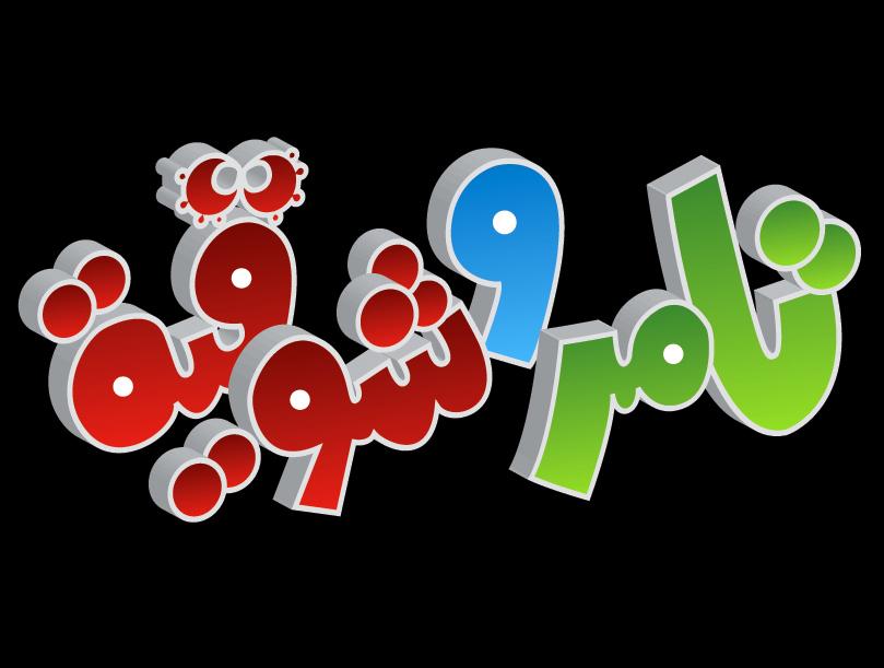 Logo_tamer_we_shawkeya.jpg