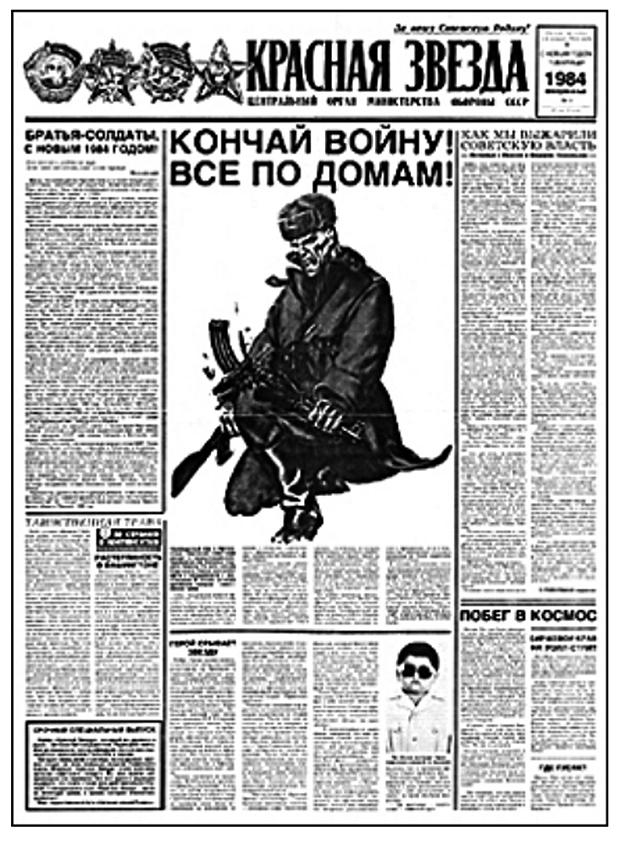 Portada del número falso del diario Estrella Roja (Ejército soviético), 1982. Obra del colectivo Frigidaire.