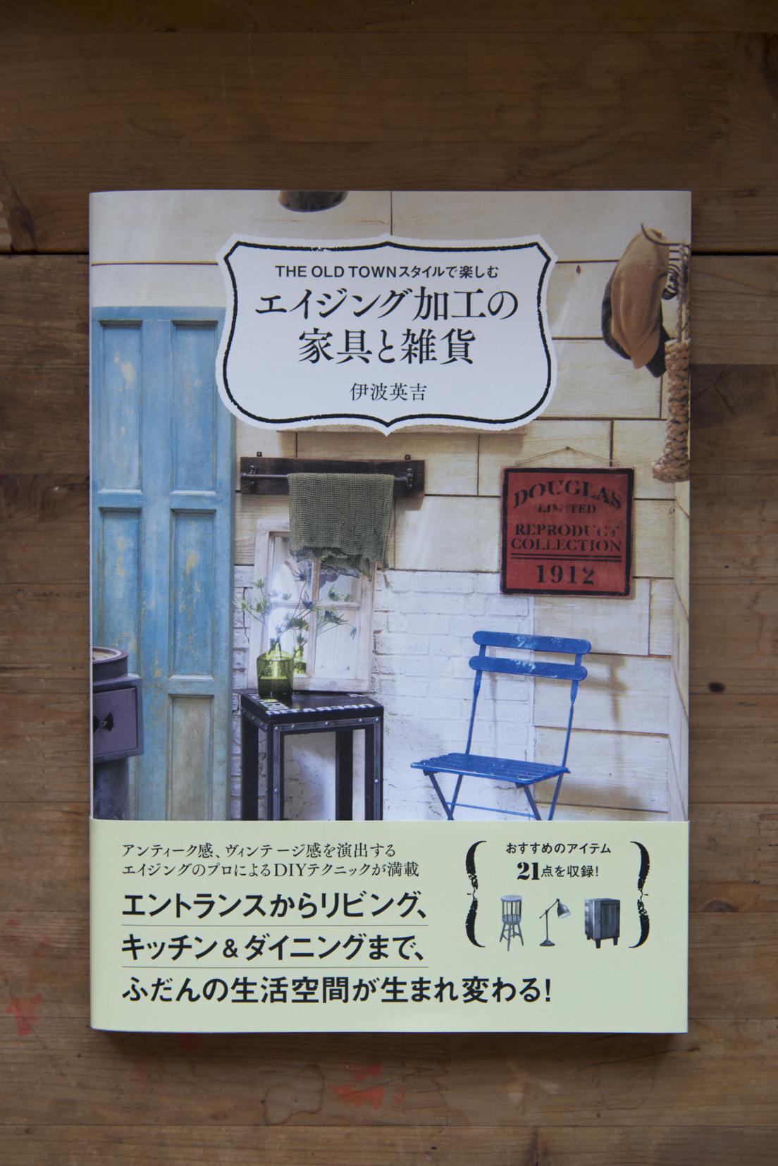 書籍『THE OLD TOWN スタイルで楽しむ エイジング加工の家具と雑貨』