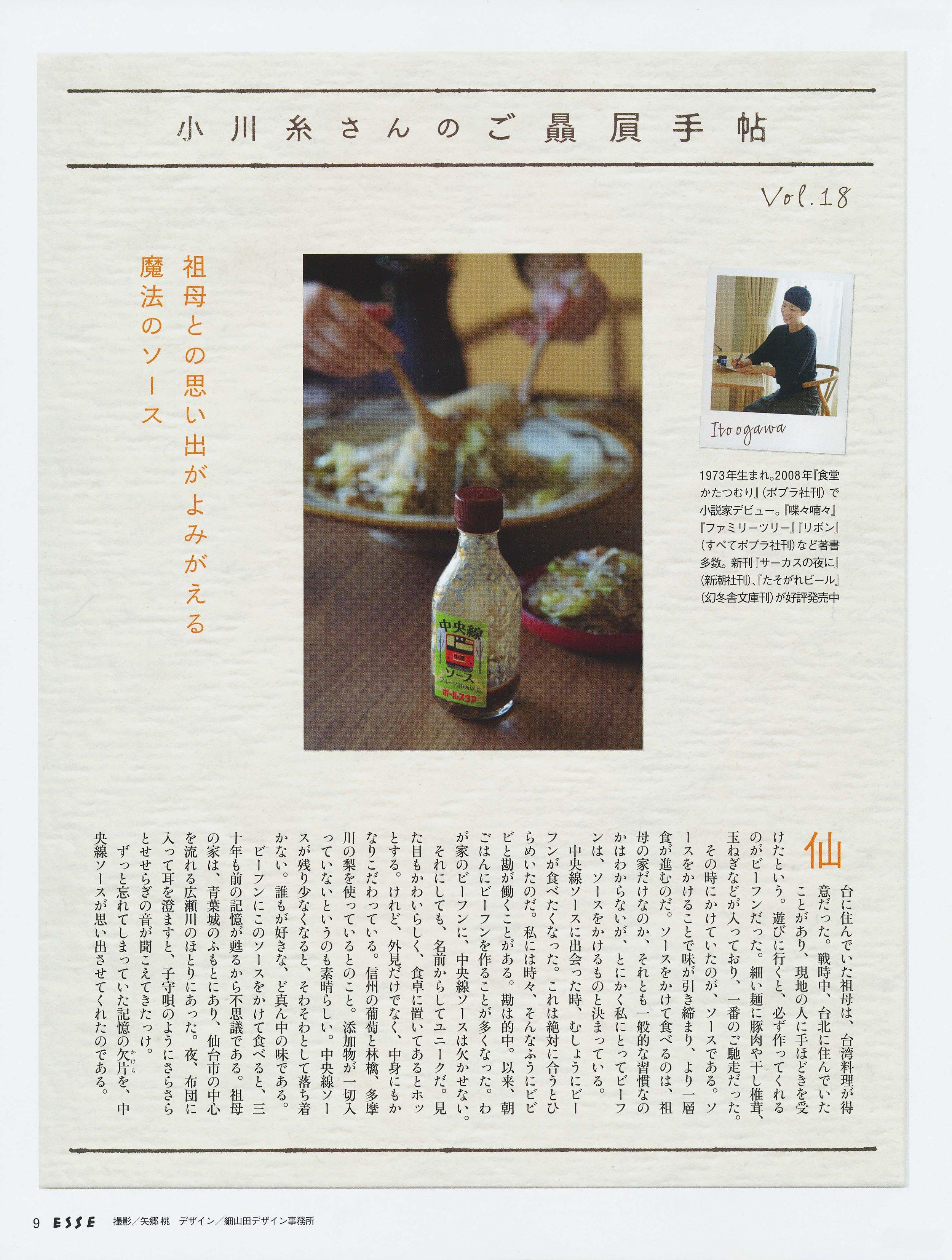小川糸さん連載 vol.18 / 「ESSE」