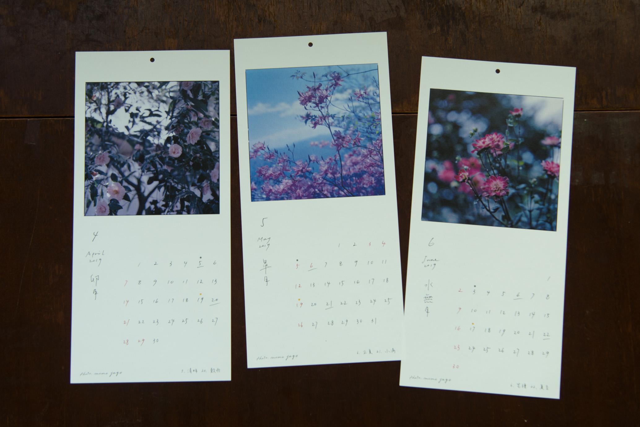 四月:ツバキ 五月:ヤマツツジ 六月:ダリア