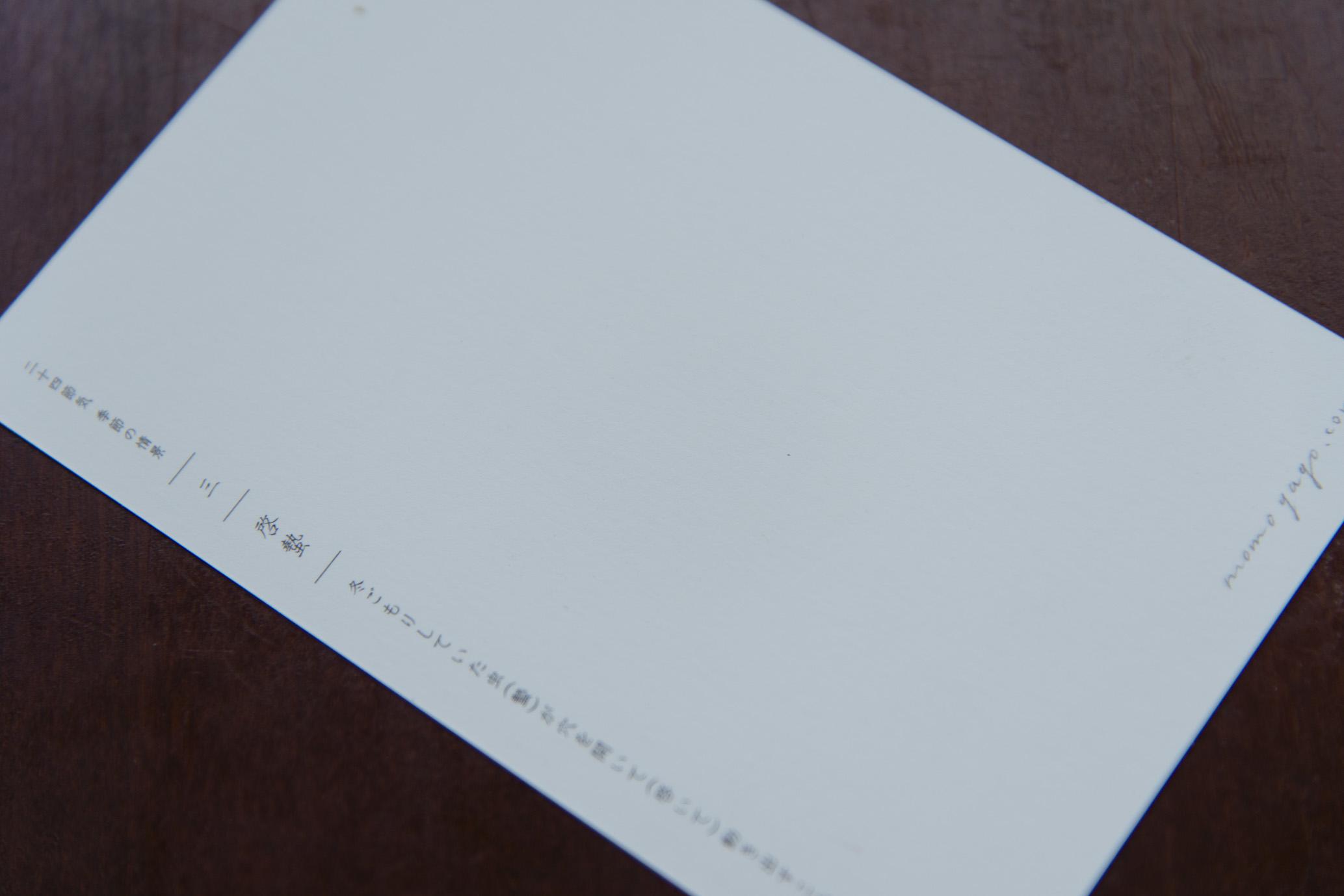 二十四節気の解説が付いています。お手紙を受け取った方が季節や暦を身近に感じていただけたらと思います。