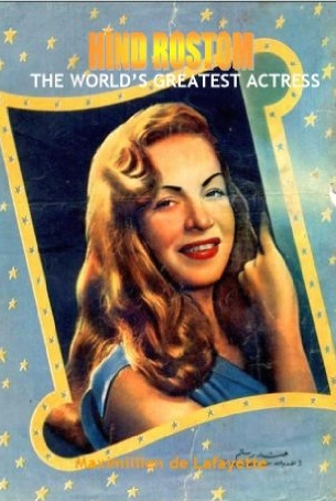 Book about Hind Rostom