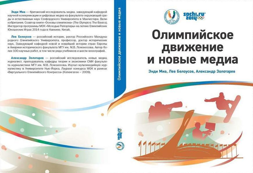 2014.12-OlympicsSocialMedia.jpg