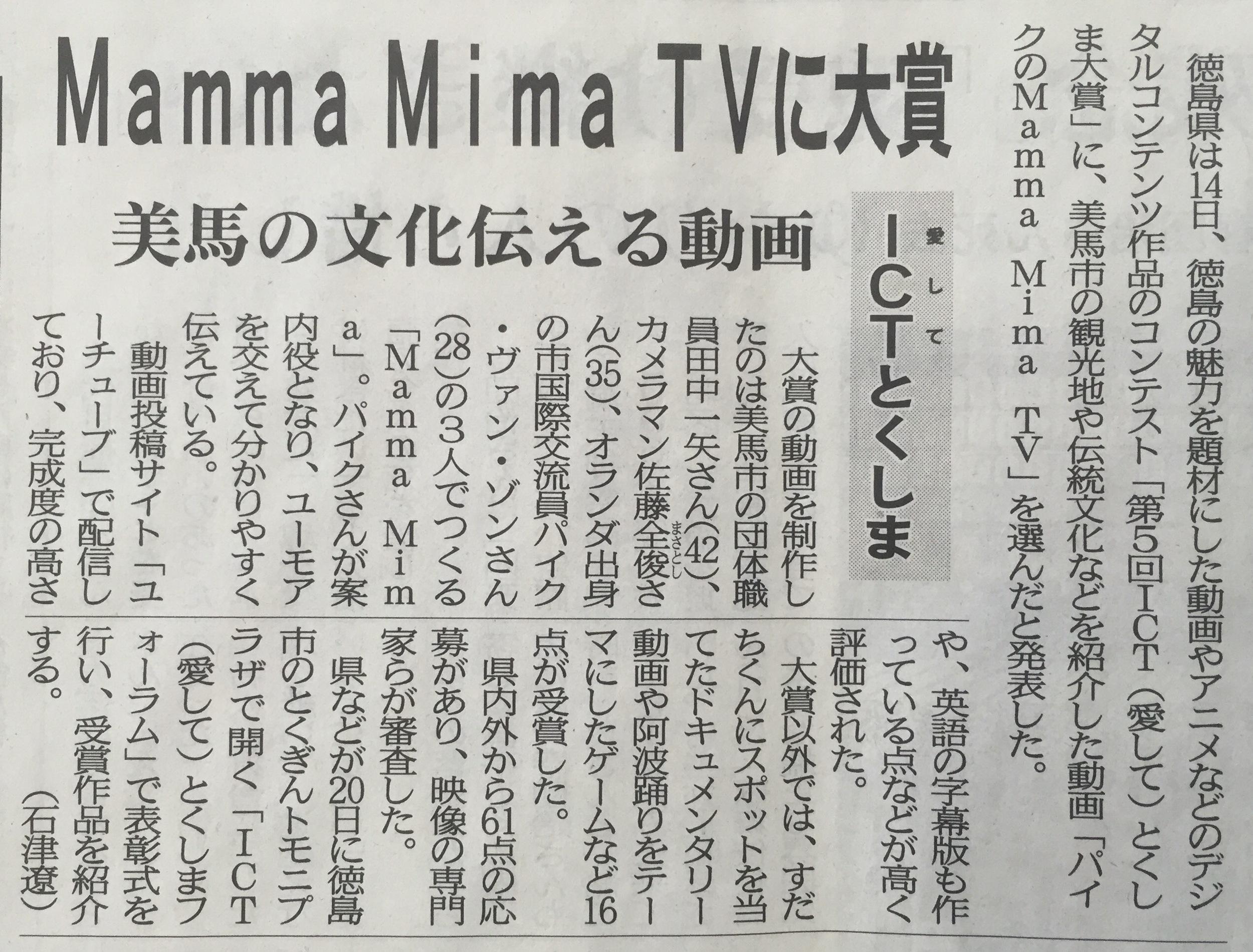 Tokushima Shimbun newspaper, 20150115