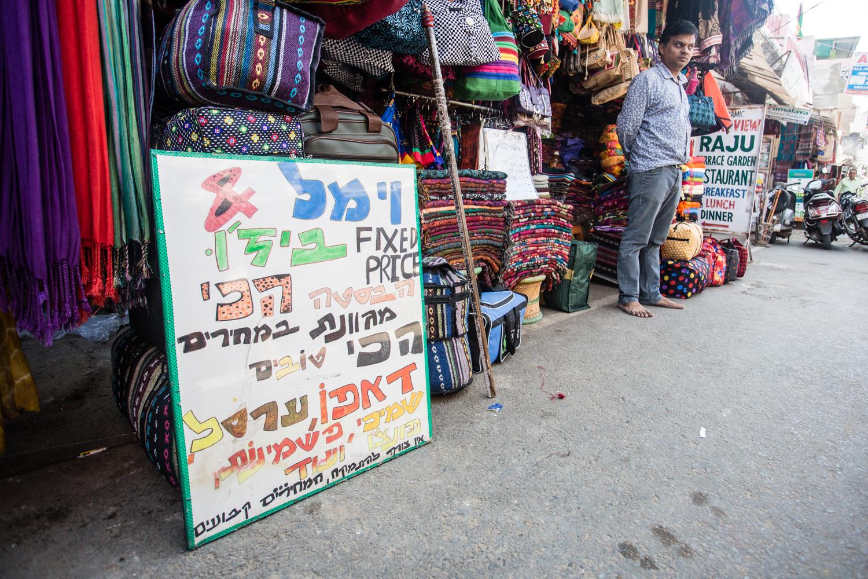 Hebrew signage in the main bazaar.