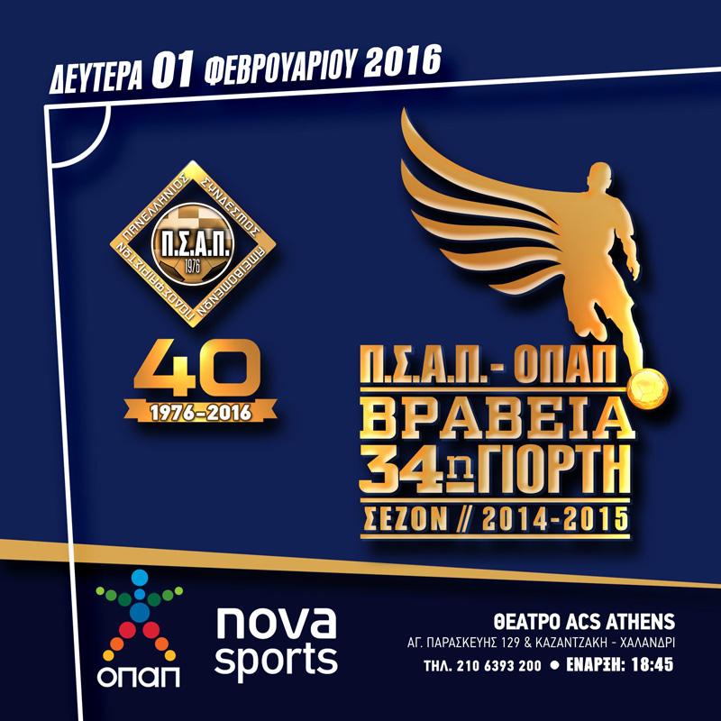 invite-34th-SoccerPlayer-Celeb-feb2016-1-md.jpg