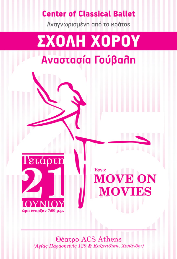 Move on Movies - Χορός