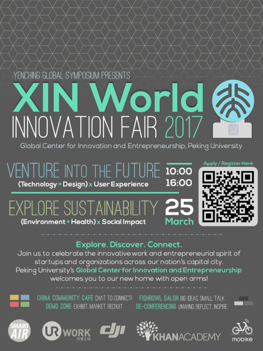 xinworld_innovation_fair_720-1.png