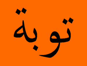 Tawbah , the Arabic word for repentance, is a key part of Islamic teachings. A person who fails to seek forgiveness from a person they've wronged in this life is liable to have to settle matters before embarking unto the next one. That's why it's important for me to try and right my wrongs (no matter how slight)against others while I can in this life.