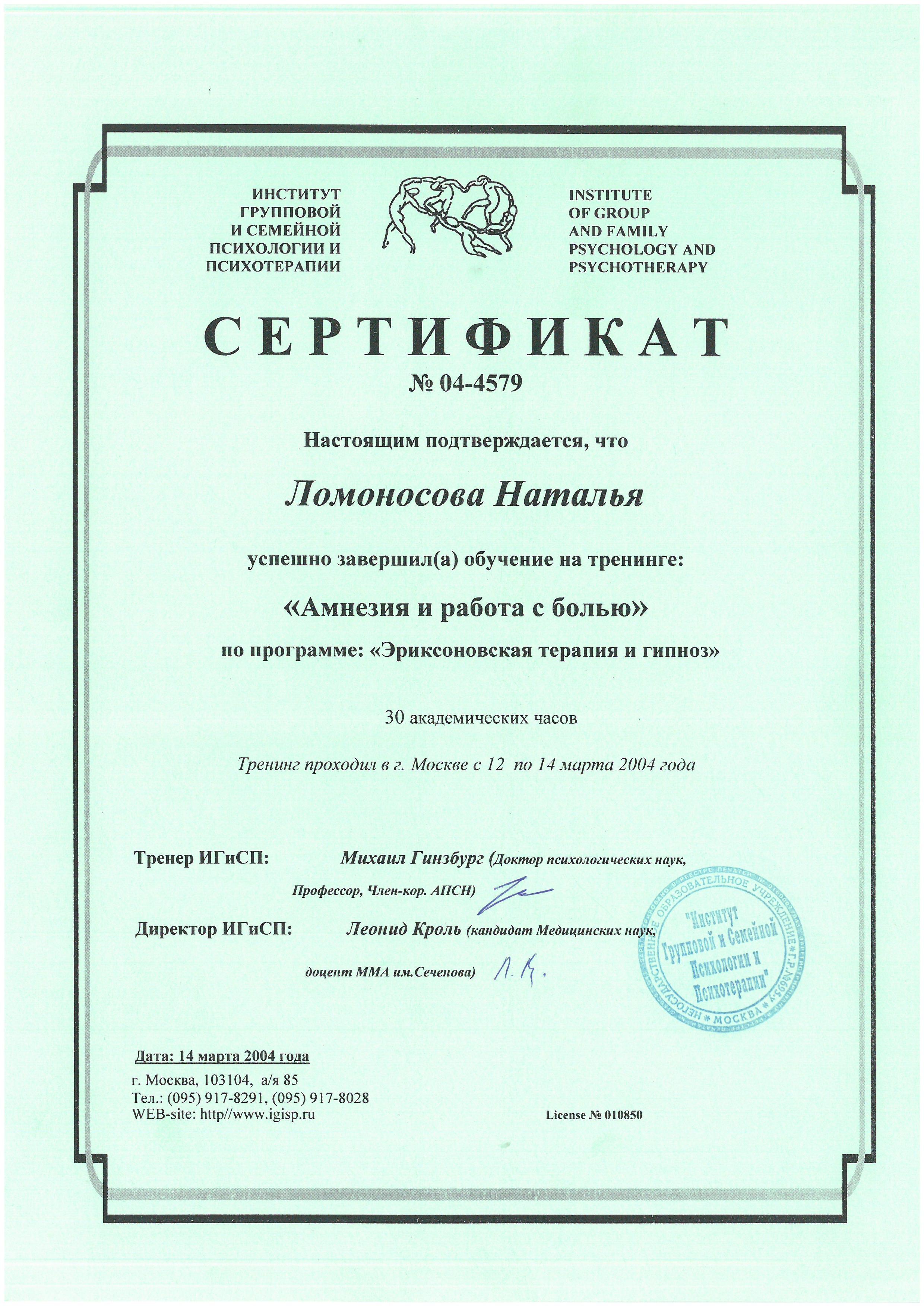 SKMBT_C224e17060618120_Сторінка_27.jpg