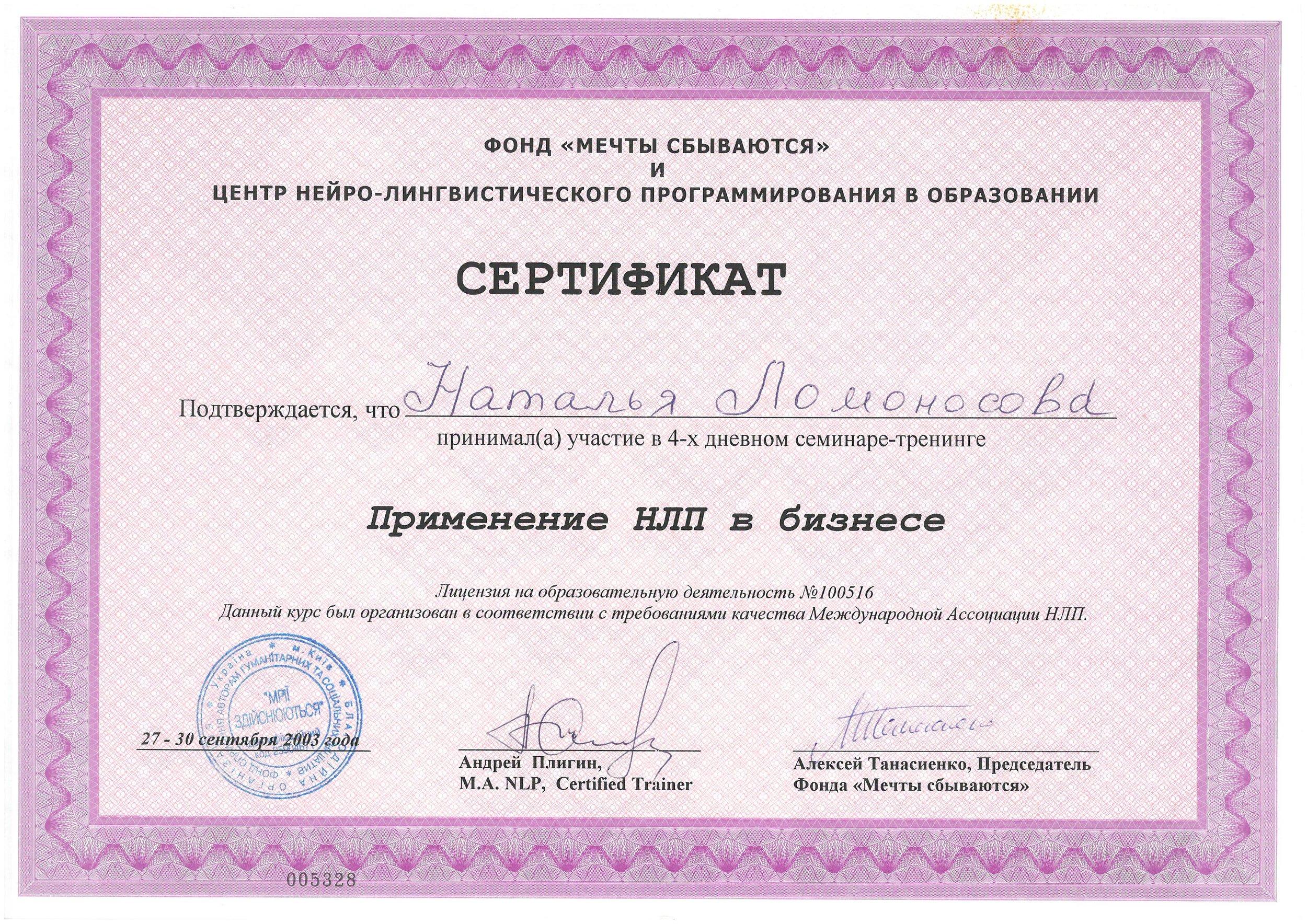 SKMBT_C224e17060618120_Сторінка_29.jpg