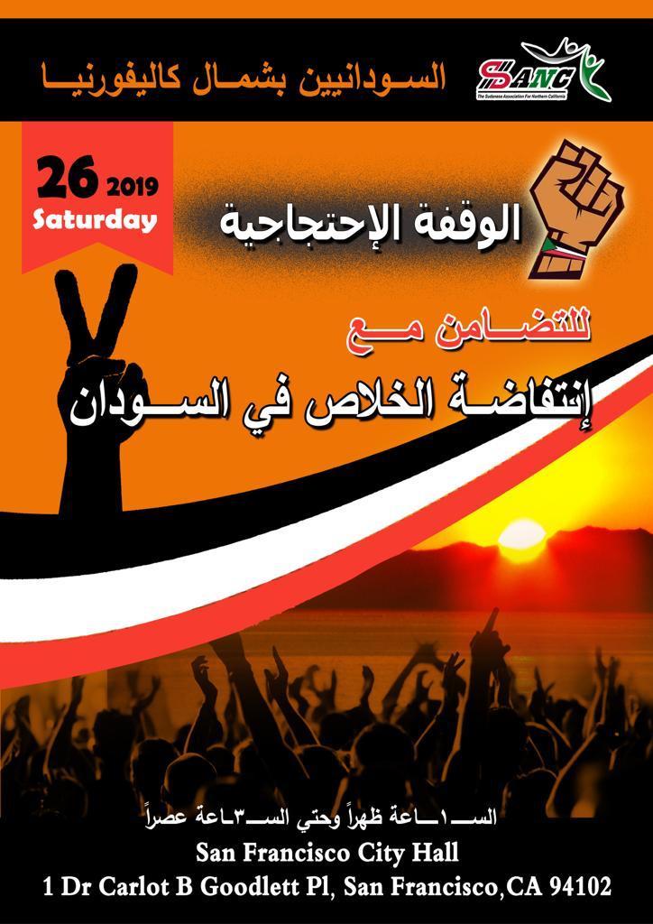 #SudanProtests - San Francisco City HallJanuary 26, 20191:00pm - 3:00pm