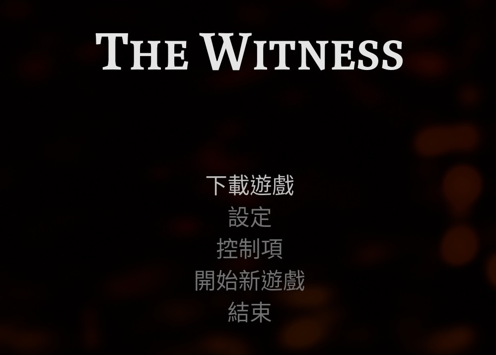 """- In The Witness' Trad. Chinese version, """"Load a game"""" became """"Download a game"""""""