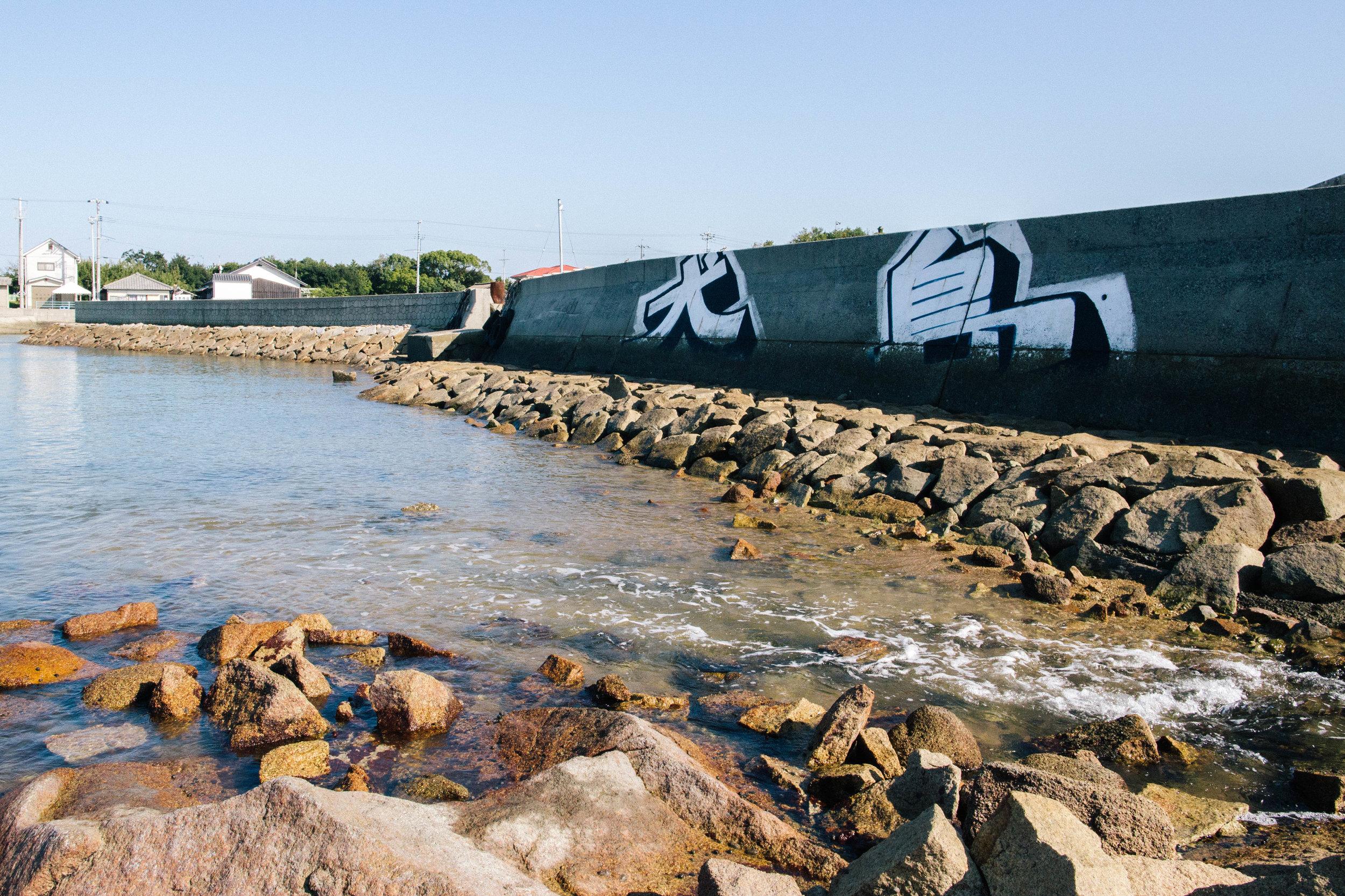 Inujima mural