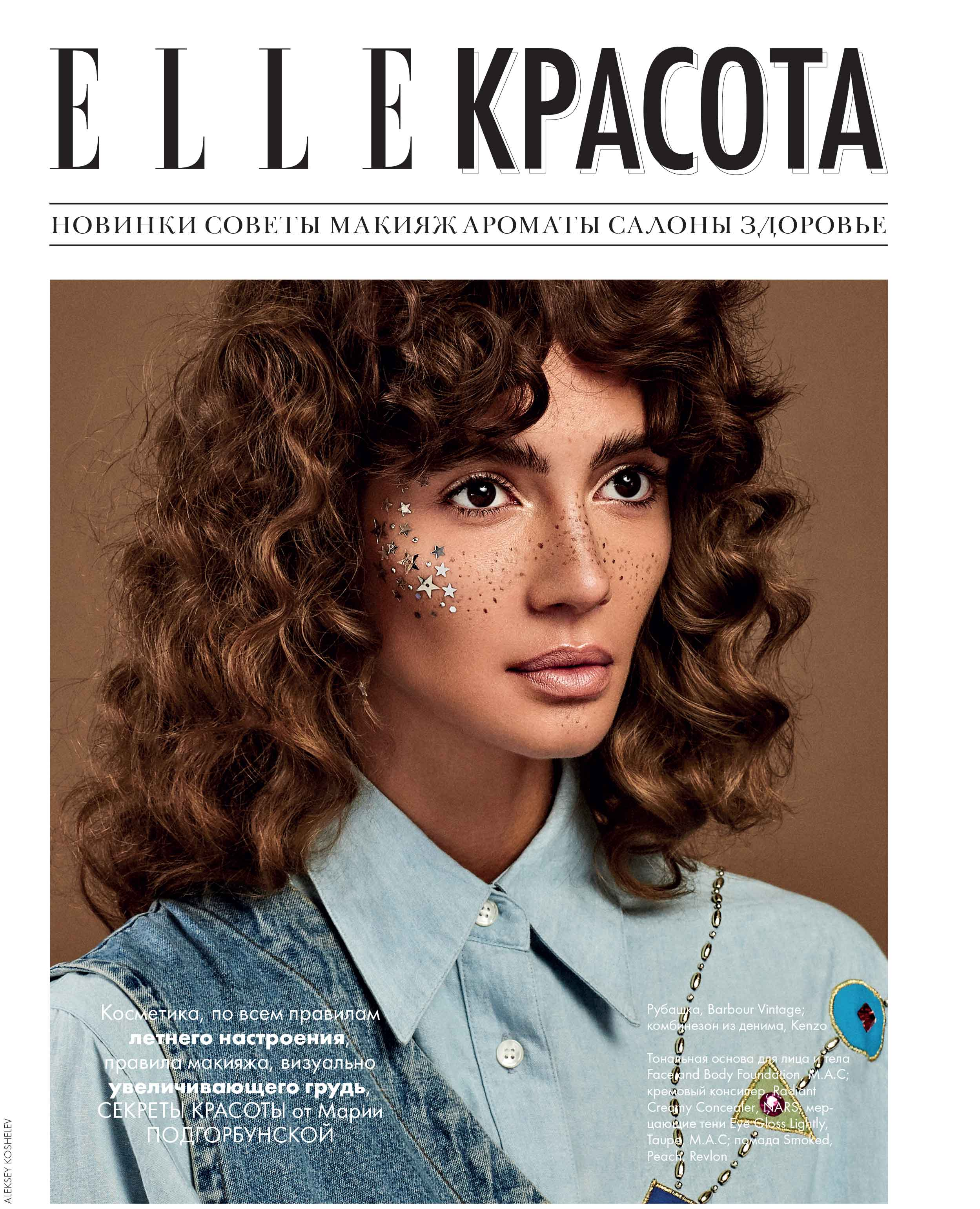 Carlos Teixeira Fashion Photographer for Elle Kazakstan