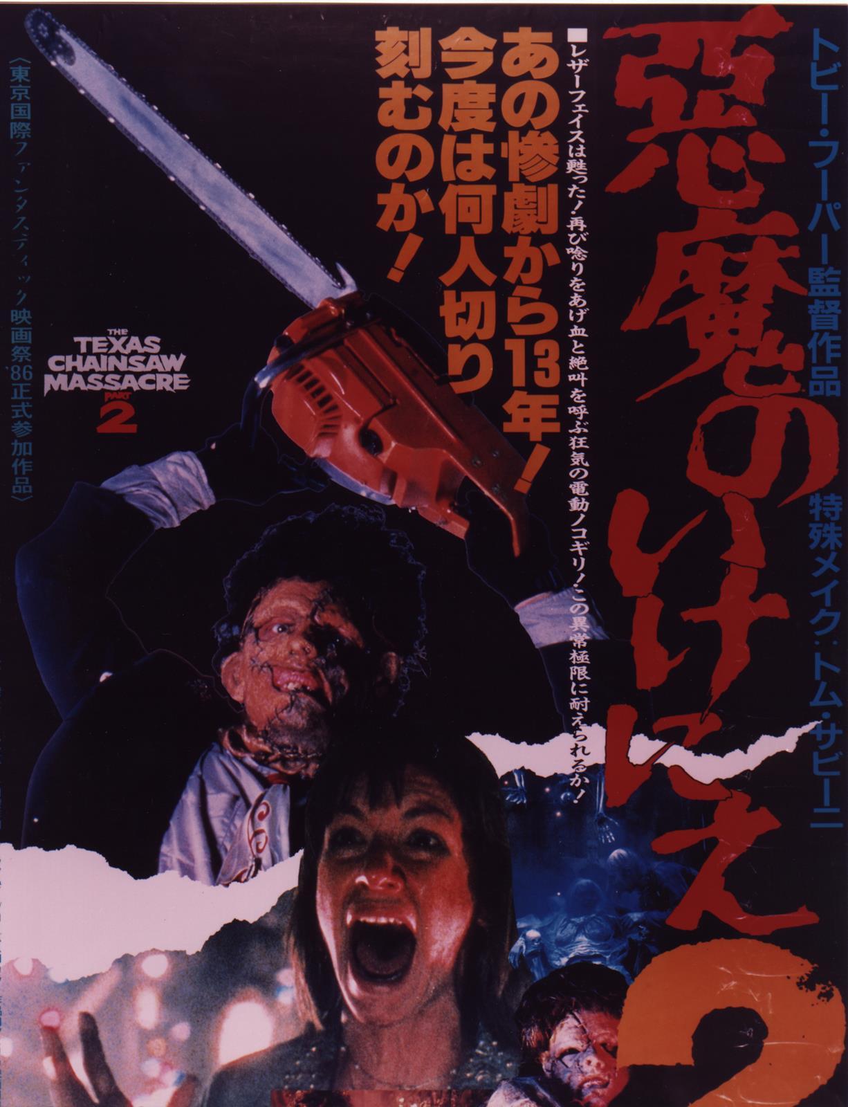Japanese Poster 2.jpg