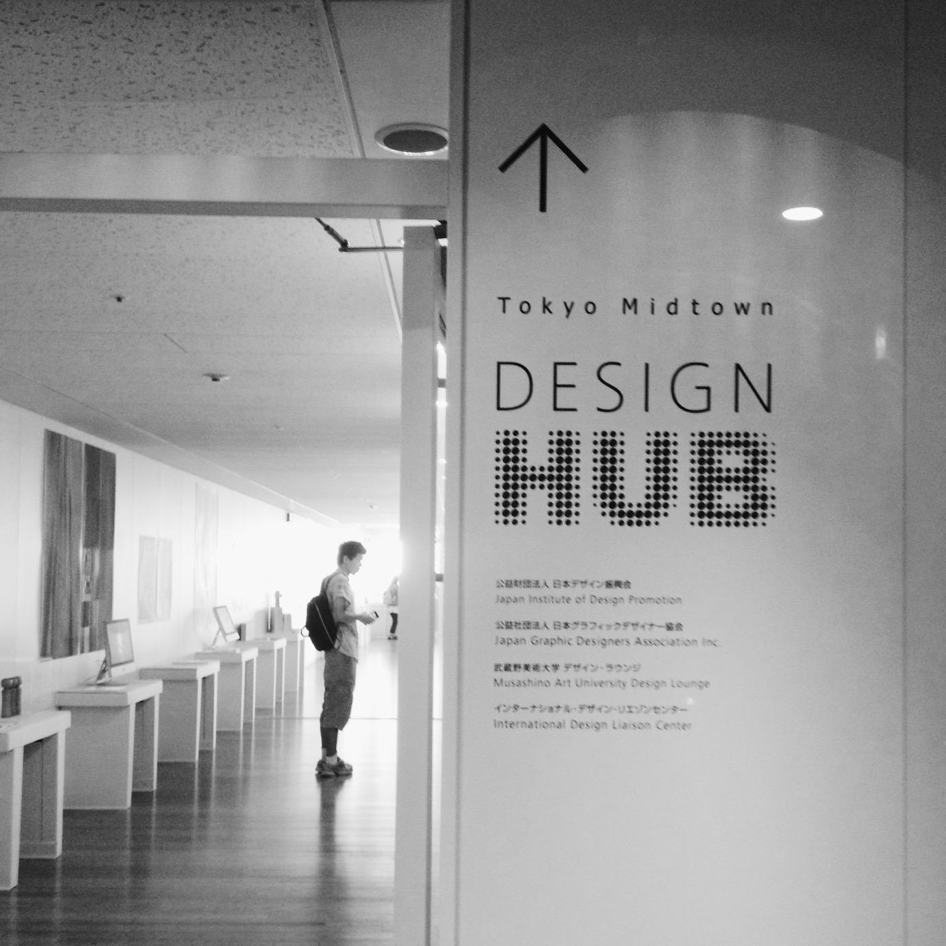 Design hub inside Tokyo Midtown