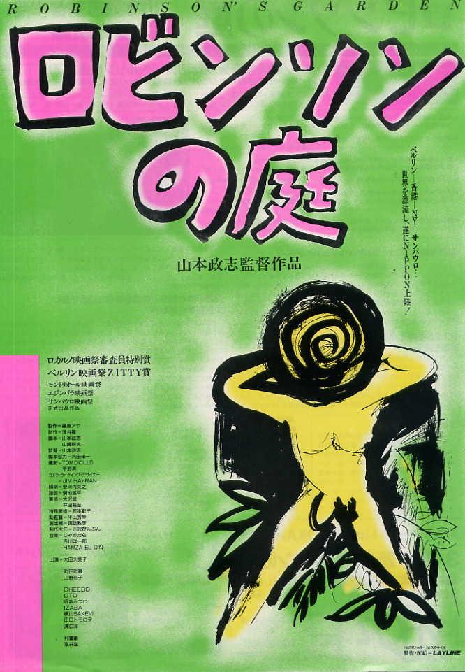 Robinson's Garden  (1987)