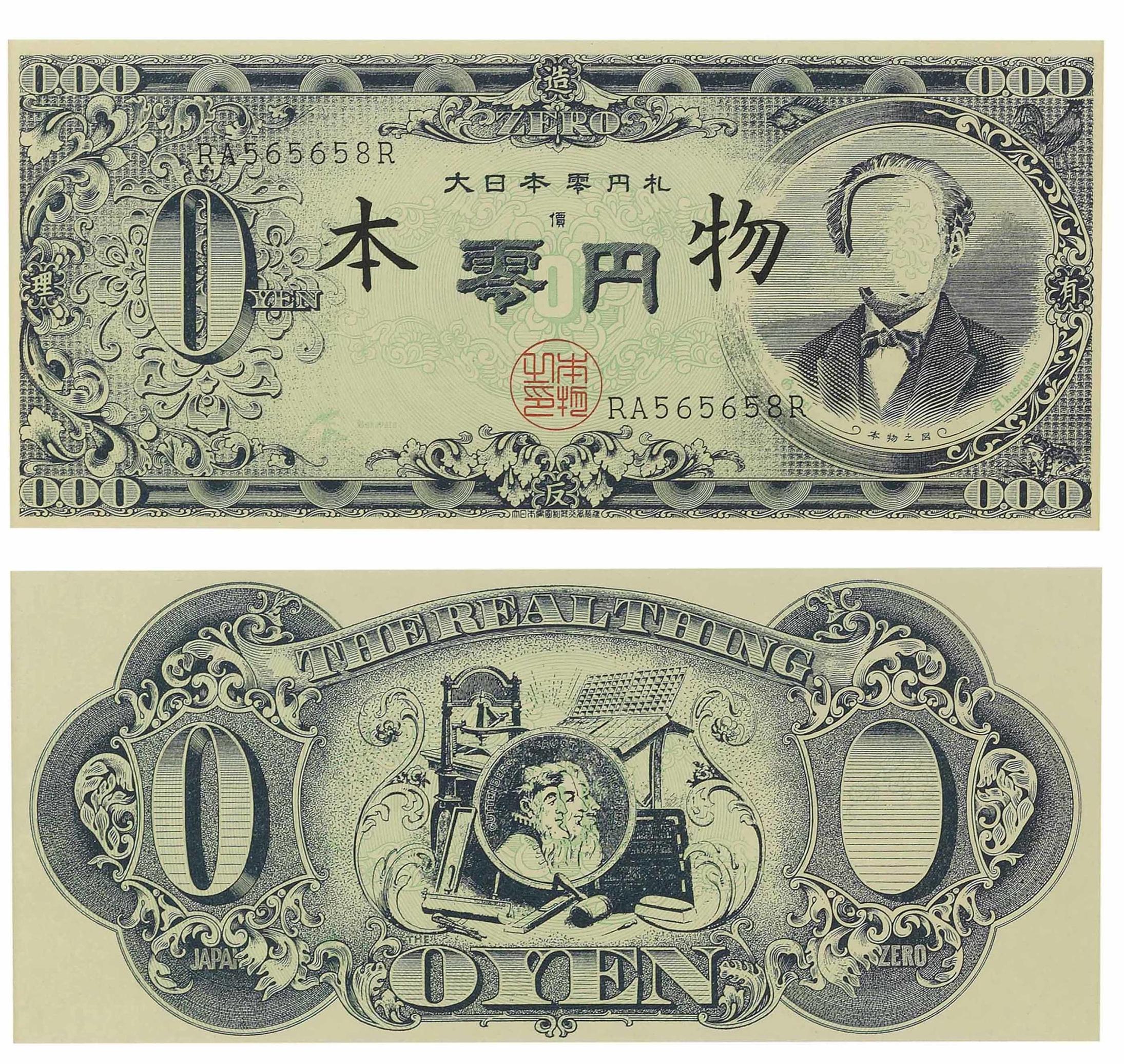Thousand-Yen Bill incident