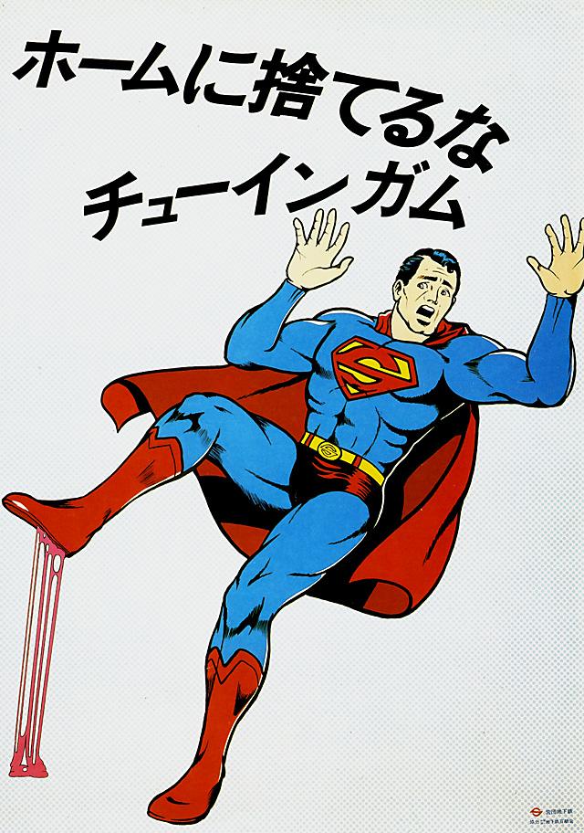 No tirar chicles al suelo  (septiembre de 1976). Superman cae preso de un chicle que algún desconsiderado viajero a tirado al andén del metro.