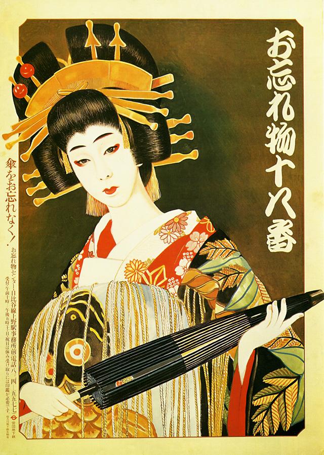 No olvides el paraguas  (junio de 1977). Una geisha sirve para aconsejar a los viajeros que no se olviden sus paraguas al abandonar el vagón.