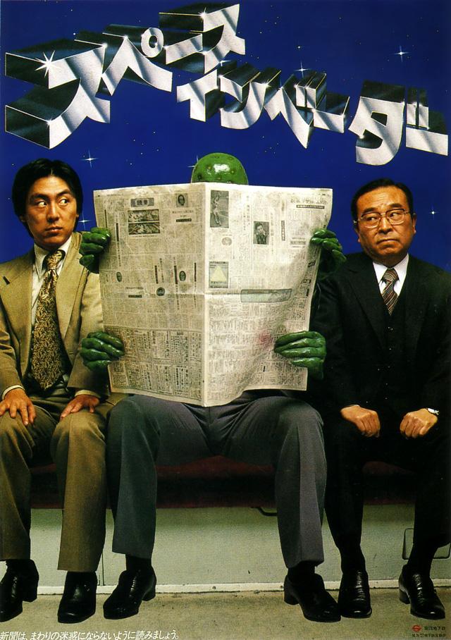 El invasor del espacio  (marzo de 1979). Inspirado en la película  Space Invaders , el cartel aconseja no invadir el espacio de los demás con el periódico.