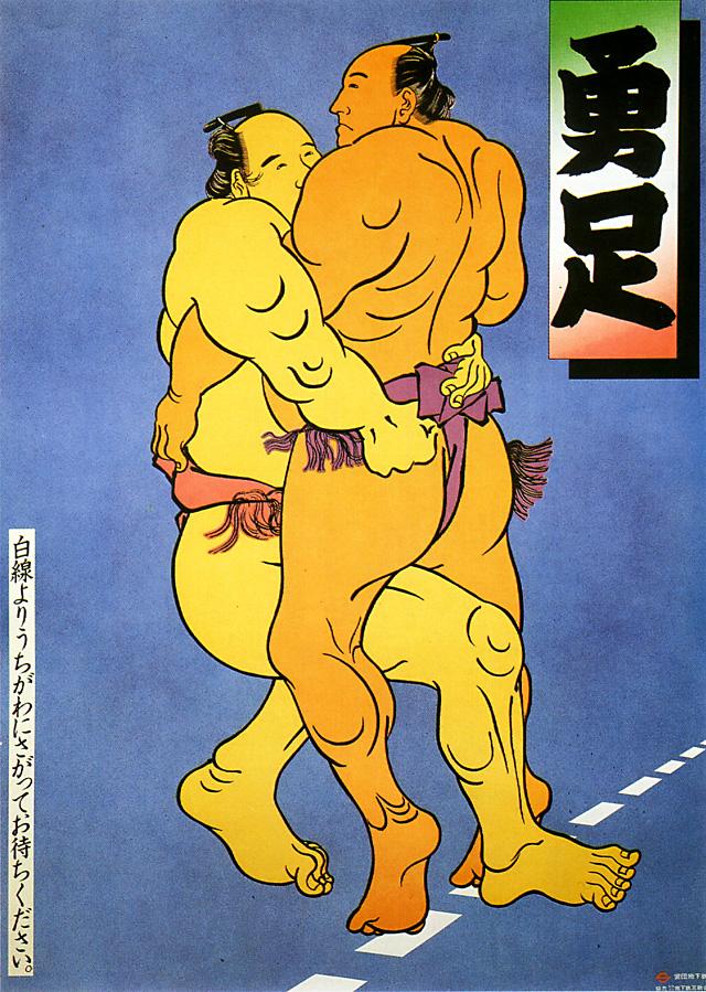 Isami-ashi: espera tras la línea blanca  (mayo de 1979). A través de las figuras de dos luchadores de sumo se nos invita a permanecer seguros siempre tras la línea blanca del andén, evitando cruzarla y poder ser arrollado o caer a las vías.