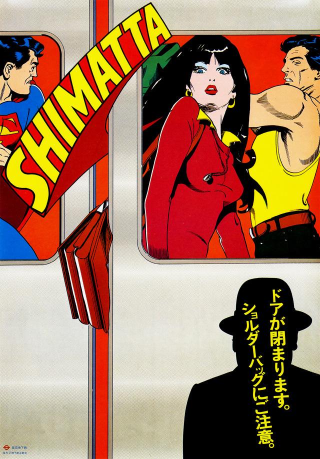 Shimatta  (marzo de 1977). Evitar que los maletines se introduzcan o queden atascados en las puertas.