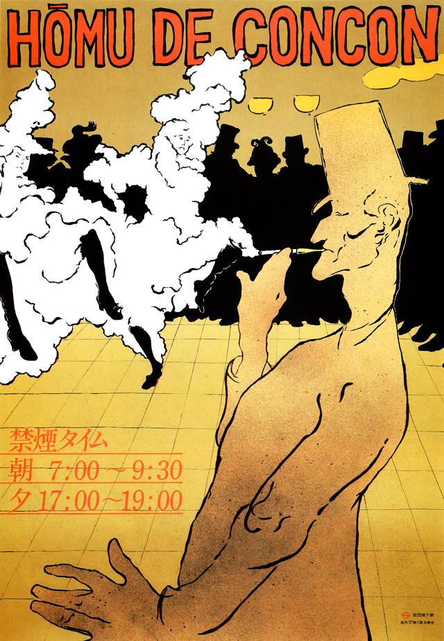No fumar  (enero de 1979). Inspirado en la obra de un pintor francés, indica que no se puede fumar en las plataformas del tren entre las 7:00 y las 9:30 horas y las 17:00 y 19:00 horas.