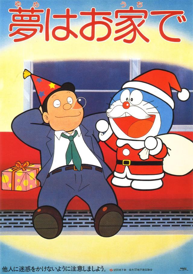A soñar a casa  (diciembre de 1981). Aparece Doraemon como Santa Claus. Se prohíbe que las botellas y vasos se introduzcan en el metro el día de Fin de año.